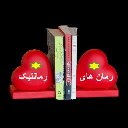 رمان ، دانلود رمان های رمانتیک