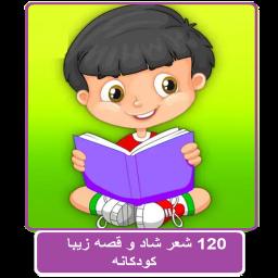 120 شعر شاد و قصه زیبا کودکانه