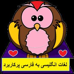لغات انگلیسی به فارسی پرکاربرد