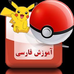 آموزش پوکمون گو Pokemon GO