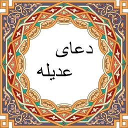 دعای عدیله همراه با صوت , متن و ترجمه
