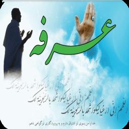 دعای عرفه صوتی و متنی + فضیلت