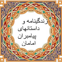 زندگینامه و داستانهای پیامبران و امامان