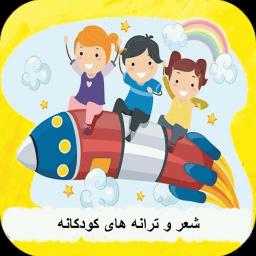 شعرهای کودکانه ، 100 شعر برای کودکان