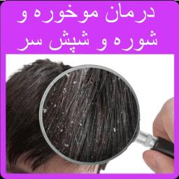 راههای درمان موخوره و شوره سر و شپش سر