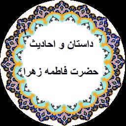احادیث حضرت فاطمه زهرا + داستان