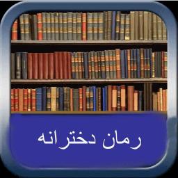 رمان دخترانه - رمان عاشقانه ایرانی خارجی