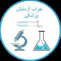 جواب آزمایش پزشکی , تفسیر ازمایشات پزشکی
