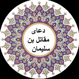 دعای سریع الاجابه ، دعای مقاتل بن سلیمان