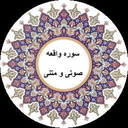 سوره واقعه صوتی و متنی با ترجمه