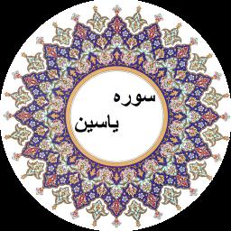 سوره یاسین یس صوتی و متنی (عبدالباسط)