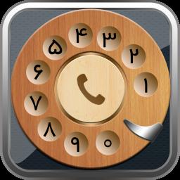 شماره گیر قدیمی تلفن