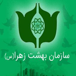 درخواست آنلاین خدمات بهشت زهرا (س)