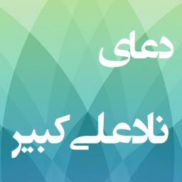 دعای ناد علی کبیر (صوتی)