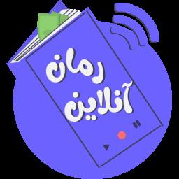 سرای رمان آنلاین | داستان صوتی