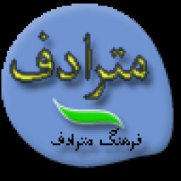 فرهنگ مترادف فارسی عثمان اصلان اوغلو