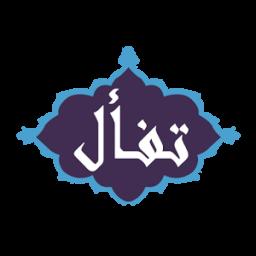 تفال فال حافظ با تعبیر (معتبر)