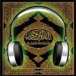 قرآن صوتی نسیم همرا با ترجمه گویا