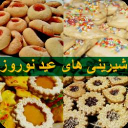 طرز تهیه شیرینی های عید نوروز