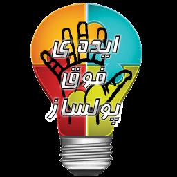 پنج ایده ی فوق پولساز