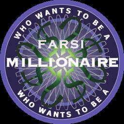 میلیونر فارسی 2018