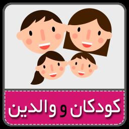 کودکان و والدین