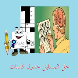 حل المسایل جدول کلمات