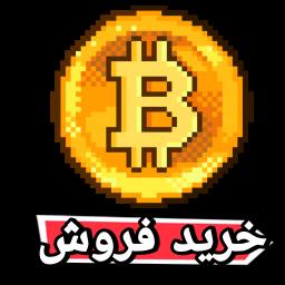 خرید فروش ارز دیجیتال