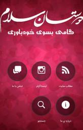  ♻برنامه اندروید وب سایت دوستان سلام