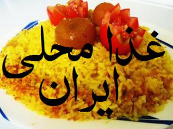 غذا محلی ایران