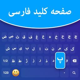 Farsi Keyboard: Persian Language Keyboard