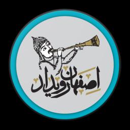 اصفهان رویداد