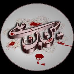 روضه امام حسین + متن روضه
