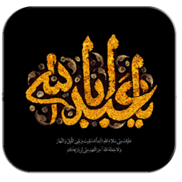 نوحه های محرم + متن نوحه محرم