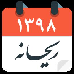 تقویم فارسی ریحانه