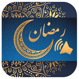 زنگ خور ماه رمضان