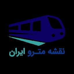 نقشه مترو تمام شهرهای ایران