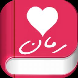 رمانهای عاشقانه ۳