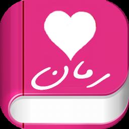رمان های عاشقانه ۲