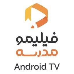 فیلیمو مدرسه برای Android TV