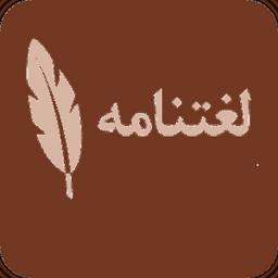 لغت نامه فارسی(کم حجم)