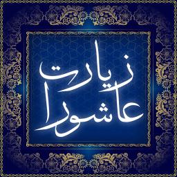 زیارت عاشورا - دعا و مناجات