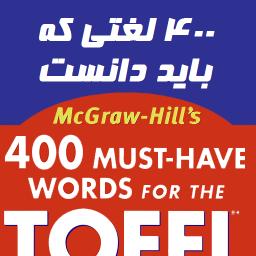 400 لغتی که باید دانست