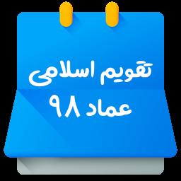 تقویم 98 - تقویم فارسی