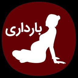 بارداری (زنان باردار)