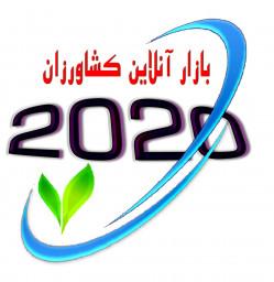 بازار آنلاین کشاورزان 2020