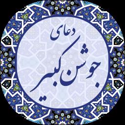 دعای جوشن کبیر صوتی 2019