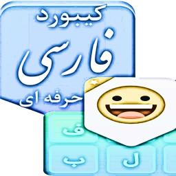 کیبورد فارسی حرفه ای