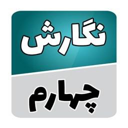 نگارش فارسی چهارم دبستان