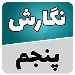 نگارش فارسی پنجم دبستان